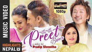 Mitho Mitho Preet Banos Ft. Anu & Chandra | New Nepali Song 2018 | Rajesh Payal Rai, Junu Gautam