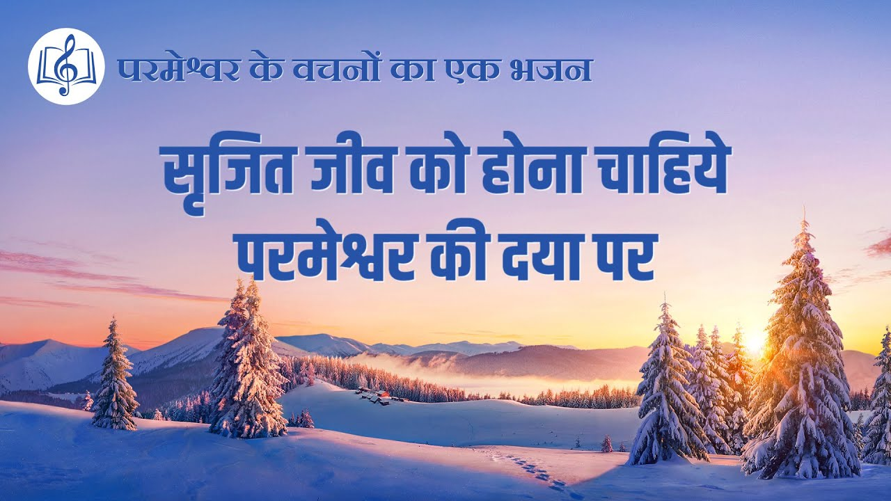 सृजित जीव को होना चाहिये परमेश्वर की दया पर   Hindi Christian Song With Lyrics