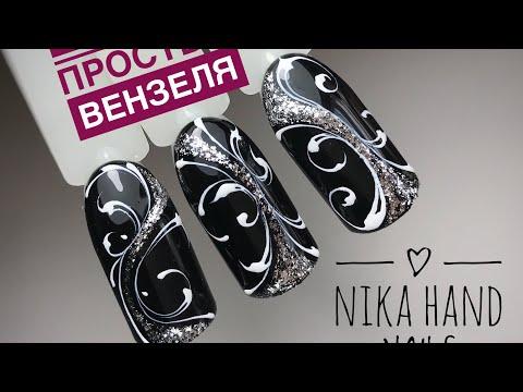 Дизайн ногтей с вензелями
