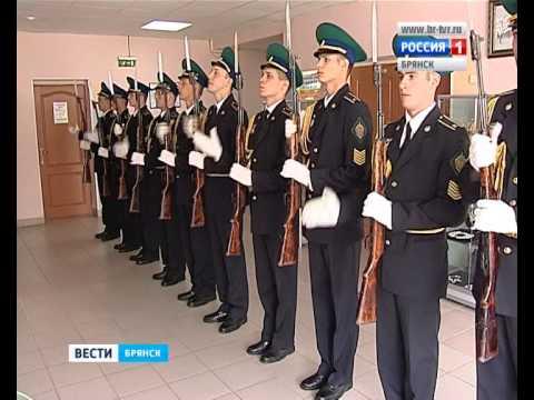 Голицынский пограничный институт ФСБ России на Брянщине