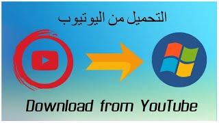 طريقة تحميل الفيديوهات من اليوتيوب بصيغة Mp3 او Mp4