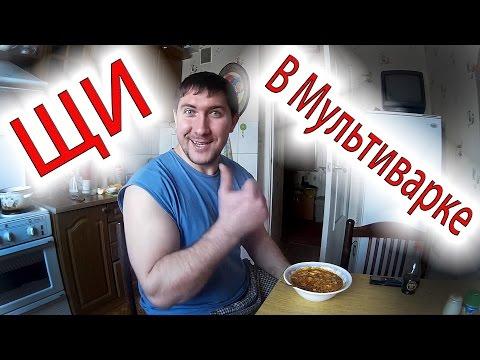 Суп щи в мультиварке