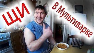 Как приготовить ЩИ в мультиварке! How to cook SOUP in a slow cooker!
