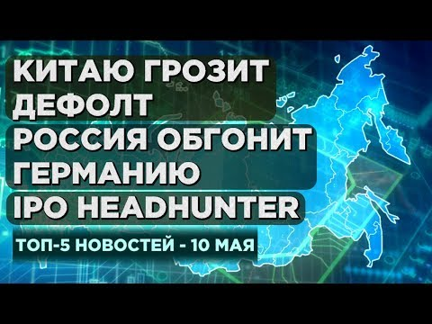 Китаю грозит дефолт. Девальвация юаня. IPO Headhunter / Новости экономики