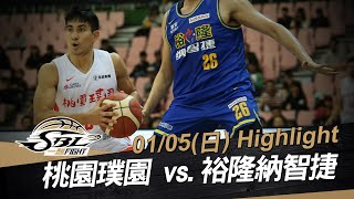 20200105 SBL超級籃球聯賽 璞園vs裕隆 Highlight