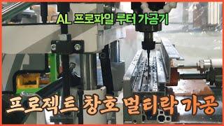 알루미늄 프로젝트 창호 자동 멀티락 카티 루터기 가공 …