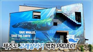 🐳조광페인트 x WSO 고래살리기 벽화 프로젝트 (in 제주도)