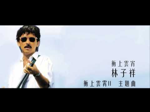 林子祥 George Lam - 衝上雲宵 Triumph In The Skies《衝上雲霄II》主題曲(Full CD Version)