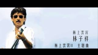 林子祥 George Lam - 衝上雲宵 Triumph In The Skies《衝上雲霄II》主題曲(Full CD Version)