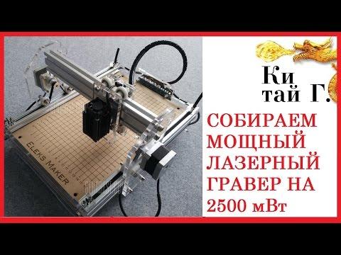 МОЩНЫЙ ЛАЗЕРНЫЙ ГРАВЕР 2500мВт РАСПАКОВЫВАЕМ СОБИРАЕМ ГРАВИРУЕМ!) Laser Engraver
