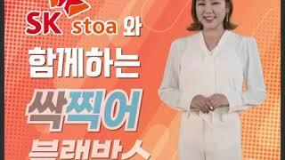 SK스토아와 함께하는 송가인 블랙박스 싹찍어!