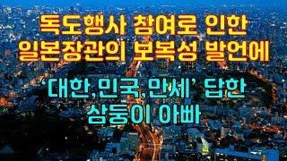 독도행사 참여로 인한 일본장관의 보복성 발언에