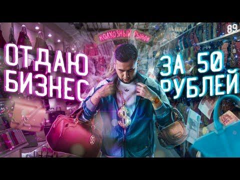 Интернет-магазин за 50 рублей. Бизнес в инстаграм. Интернет-магазин в Instagram