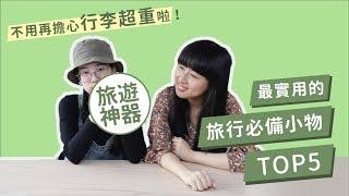 【旅遊必備】超貼心發明,讓你出國再也沒煩惱!|Pinkoi 本週 TOP5 第 7 集