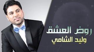 وليد الشامي - روض العشق (حصرياً) | 2015