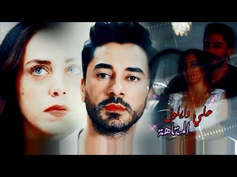 علي وايلول / Ali asaf & eylul - maze مترجمة ( المتاهة )