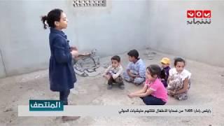 رايتس رادار : 65% من ضحايا الأطفال قتلتهم مليشيات الحوثي    تقرير يمن شباب