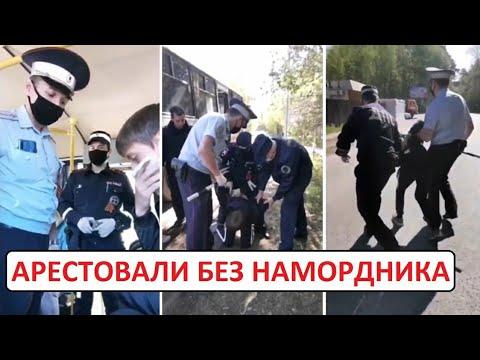АРЕСТОВАЛИ ЗА ОТСУТСТВИЕ МАСКИ. Беспредел полиции зашкаливает.