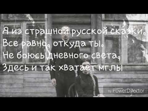 Тексты песни из сказок