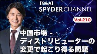 第210回 【Q&A】中国市場 – ディストリビューターの変更で起こり得る問題
