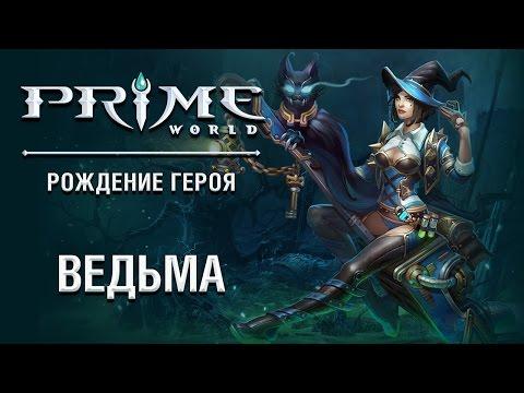 видео: Герой prime world - Ведьма