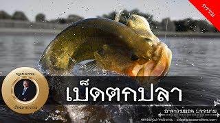 อาจารย์ยอด : เบ็ดตกปลา [กรรม] new