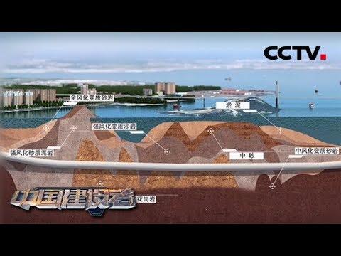 《中国建设者》穿越海峡 厦门地铁海底隧道工程 挑战世界级难题的艰辛历程