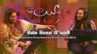 Pinna Pipena Ra Yame - Samitha Mudunkotuwa & Kavindya Adikari | Leya Saha Laya