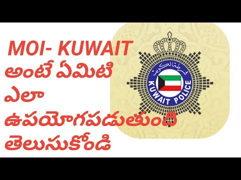 How to use MOI-kuwait mobile app in telugu || lohithatechlogic