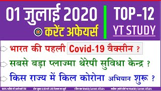 1 July 2020 Current Affairs  Daily Gk in Hindi 1 जुलाई  Important questions for Next Exam SSC NTPC