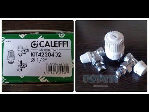 """🔴 Радиаторные краны с термоголовкой (Caleffi) 1/2"""" 4220402👍"""