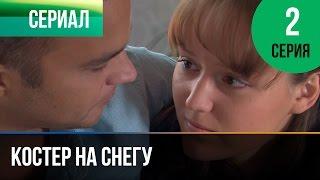 ▶️ Костер на снегу 2 серия - Мелодрама | Фильмы и сериалы - Русские мелодрамы