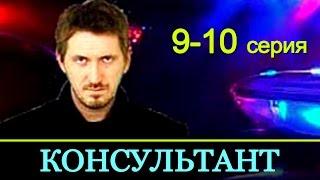 Консультант 9-10 серия Новые русские фильмы 2017 #анонс Наше кино