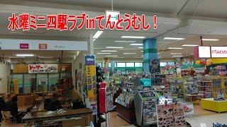 【ミニ四駆】水曜ミニ四駆ラブinてんとうむし!