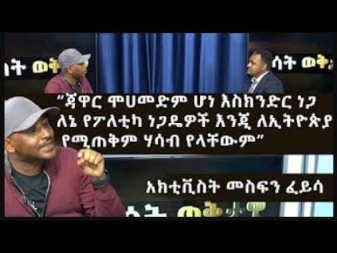 Ethiopia -ESAT Weqtawi With Activist Mesfin Feyisa Jan 28 2020