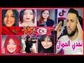 ردة فعلي | تحدي بنات المغرب