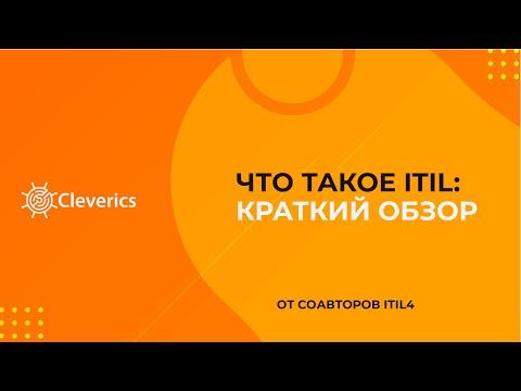 Что такое ITIL: краткий обзор