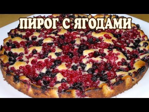 Пирог с ягодами. Ягодный пирог. Рецепт пирога с ягодами