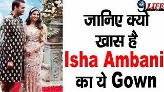 विदेश में तैयार हुआ ईशा अंबानी के सगाई का GOWN, जानिए क्यों है चर्चाओं में...   Isha Ambani Gown