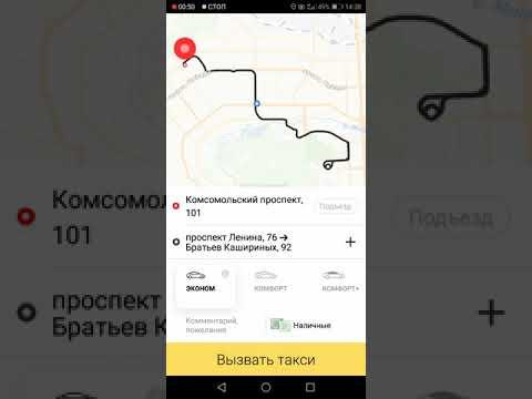 Как заказать яндекс такси на два адреса