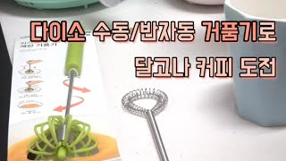 다이소 거품기(반자동, 수동) 2가지 비교 | 달고나 …