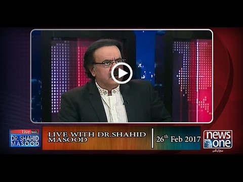 Live with Dr.Shahid Masood | 26-Feb-2017 | PSL 2017 |  Radd-ul-Fasaad | Apex Committee