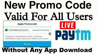 Paytm Promo Code Add Money Of November 2017 | Valid 1 Per User | Without Any App Download thumbnail