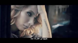İrem Derici Bana Hiçbir Şey Olmaz مترجمة للعربية حصرياً