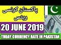 20-6-2019 Currency Rates In Pakistan Dollar, Euro, Pound, Riyal Rates  ||  20 June 2019.