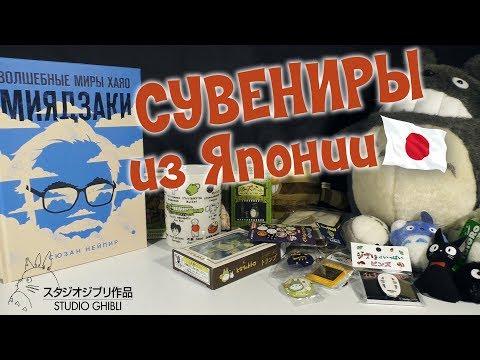 Сувениры из Японии по аниме Хаяо Миядзаки. Магазин студии Гибли