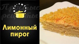 4 Лимонный пирог. Вкусная домашняя выпечка с лимоном. Lemon pie recipe