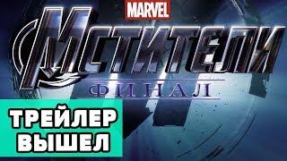 Вышел тизер-трейлер «Мстители 4». Что нам в нем показали? Как называется фильм?