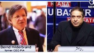 Aaj Rana Mubashar Ke Sath With Rana Mubashar - 12 December 2017 | Aaj News