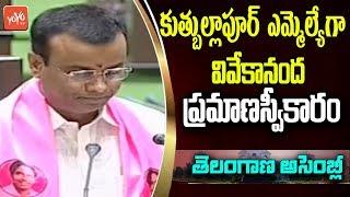 Quthbullapur MLA Vivekananda Takes Oath In Telangana Assembly | TRS Party | CM KCR | YOYO TV Channel